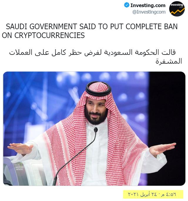 رد: السعودية تتجه لحظر كامل على العملات المشفرة