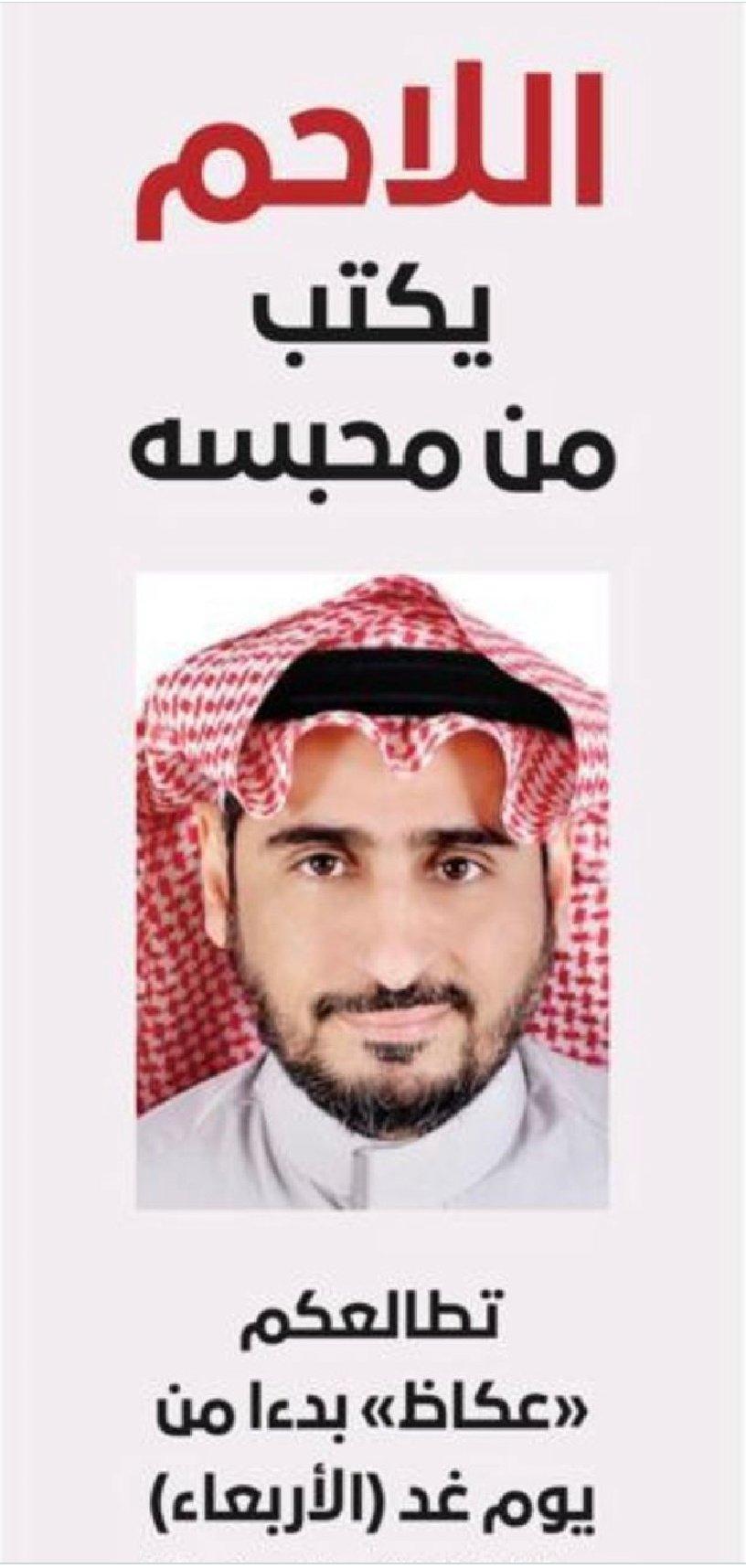 رد: حكم بالإعتذار والسجن وإغلاق حساب عبد الرحمن اللاحم