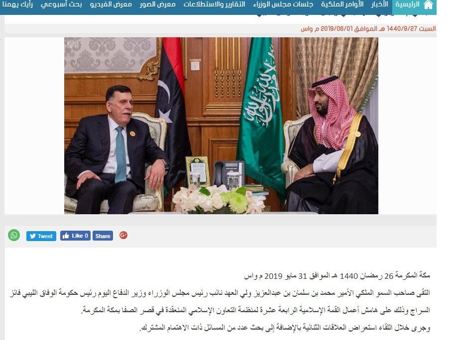 رد: حكومة الوفاق الليبية تستنكر مواقف دولة الإمارات
