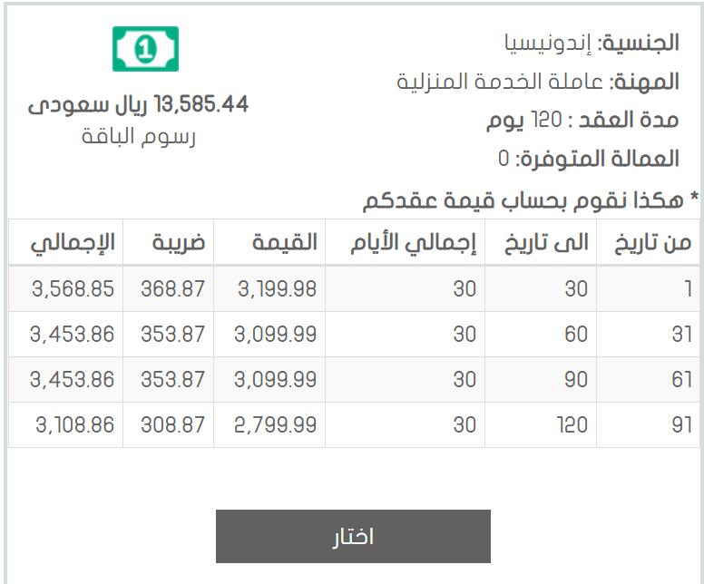 رد: ابي شغاله با الشهر من مكتب كم اسعارهم وافضل مكتب الرياض