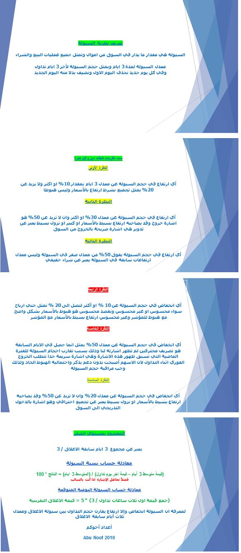 رد: الموشر العام ونظرة استباقية متوقعة 12 ابريل