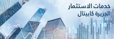 """رد: """"الجزيرة كابيتال"""" زيادة  المراكز لسهم شركة زين بسعر مستهدف 16.5 ريال لل"""
