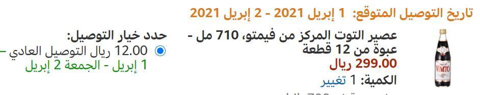 رد: قارورة عصير فيمتو في امازون السعودي ب 26 ريال هل يستغفلونا