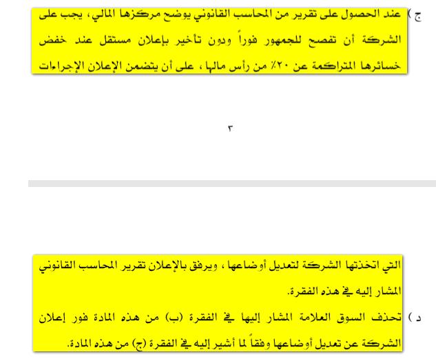 رد: ++ متى اعلان ازاله العلم الاحمر عن السريع++