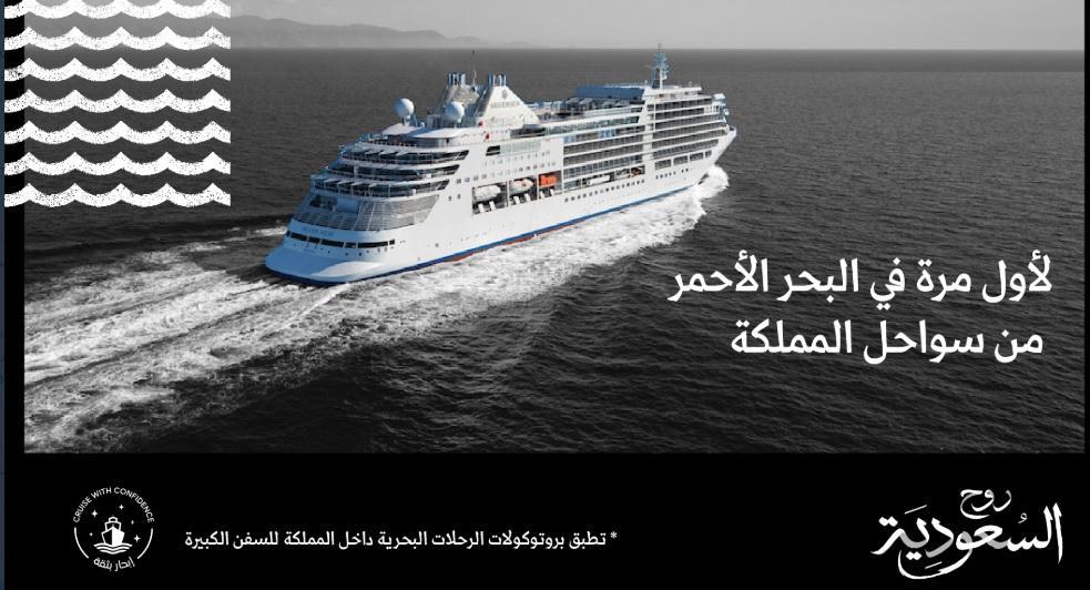 رد: نائب الرئيس في  سيرا    رحلات الكروز   نهاية شهر 8