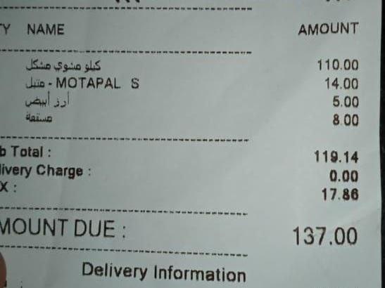 رد: مطعم كنت اشترى كيلو مشاوي مشكل ب 100 رفع سعره 140 وهذا ما فعلته