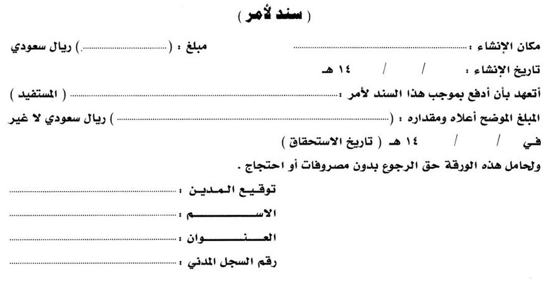 نموذج صحيفة دعوى سعودية